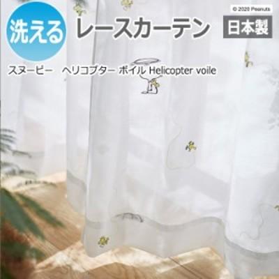 キャラクター デザインレースカーテン スヌーピー ピーナッツ 既製サイズ 約幅100×丈133cm P1033 ヘリコプターボイル (S) 洗える 日本製