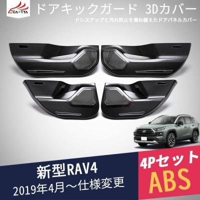 RA126 トヨタ・RVA4 新型専用 ドアキックガード 3Dカバー メッキスピーカーカバー付き ドアプロテクター ABS 艶ありカーボン調 アクセサリー カスタム 4P