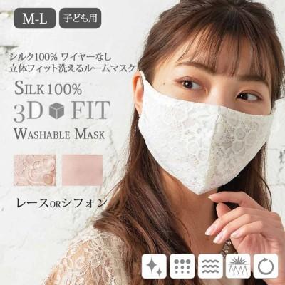 シルク100% ルームマスク レース&シフォン 立体 レースマスク シフォンマスク ワイヤーなし きれいめマスク おしゃれ 手洗い洗濯