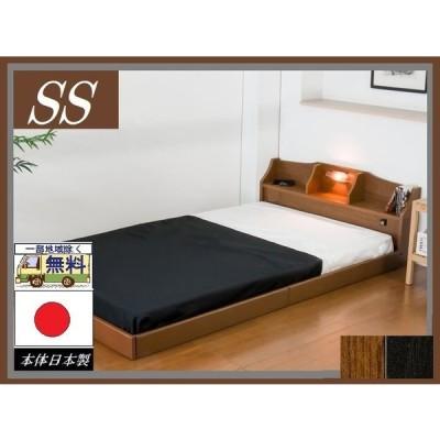 ローベッド 320 一部地域のぞき送料無料 SS セミシングルベッド 品番112211 日本製本体 フロアーベッド 部屋が広く見え 子どもも落ちる心配なし デザインベッド