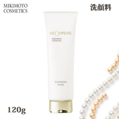 ミキモト 化粧品 ムーンパール クレンジング フォーム 120g