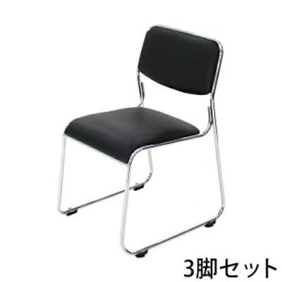送料無料 連結可能 スタッキングチェア 3脚セット ブラック ミーティングチェア パイプ椅子 会議イス 会議椅子 パイプチェア オフィスチ
