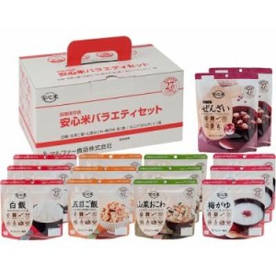 安心米バラエティセット 9946 アルファー食品