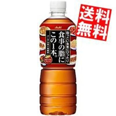 【送料無料】アサヒ 食事の脂にこの1本。 600mlペットボトル 24本入[のしOK]big_dr