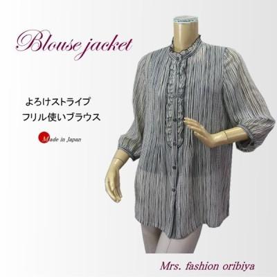 【値下げ】ブラウス ブラウスジャケット 羽織 よろけストライプ フリル 日本製 レディース ミセス シニア 春 夏