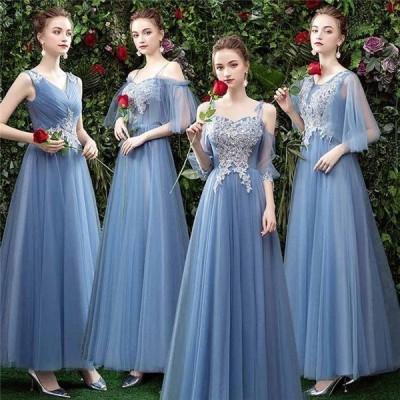 ブライズメイド ドレス ロング丈 ブルー 小さいサイズ 大きいサイズ 結婚式 フォーマル ワンピース ピアノ 発表会