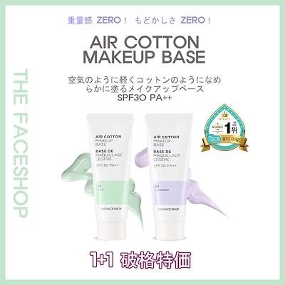 1+1破格の特価販売[FACESHOP][LG HOUSEHOLD AND HEALTH]AIR COTTON MAKEUP BASE 2color/cellcure
