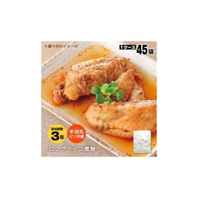 非常食 保存食 レトルト和惣菜 手羽先ピリ辛煮150g[45袋=15×3箱] ロングライフ
