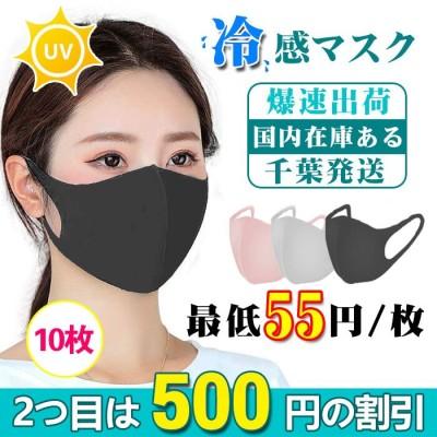 【10枚即納 】マスク 冷感 個包裝 夏マスク 日焼け対策 息苦しくない 通気性がよい 男女兼用 マスク 冷感 マスク 防風 防塵 曇り防止