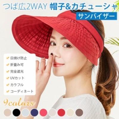 夏新作 UVカット サンバイザー  つば広2WAY  空きぼうし 紫外線対策 帽子 レディースハット 日除け帽子 折りたたみ