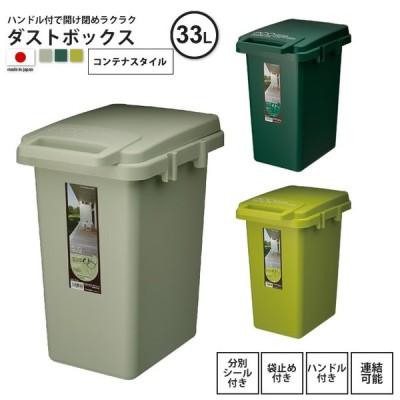 ゴミ箱 約33リットル おしゃれ  ごみ箱 ダストボックス コンテナスタイル 33J CS2-33J DG/GR/LGR