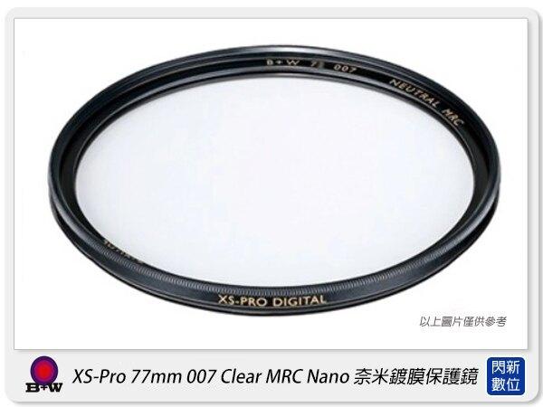 【銀行刷卡金+樂天點數回饋】B+W XS-Pro 77mm 007 Clear MRC 超薄高硬度保護鏡(XSPRO 77)
