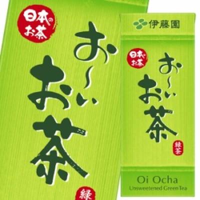 【送料無料】伊藤園 お~いお茶 緑茶250ml紙パック×1ケース(全24本)