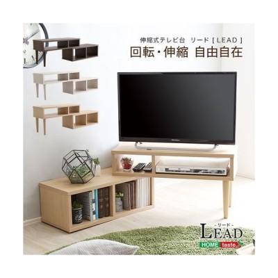 コンパクト伸縮テレビ台(32型まで対応)コーナー、ローボード、リビング収納【LEAD-リード-】/LA-75EX--OAK