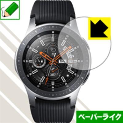 Galaxy Watch 46mm用 特殊処理で紙のような質感を実現!保護フィルム ペーパーライク 【PDA工房】