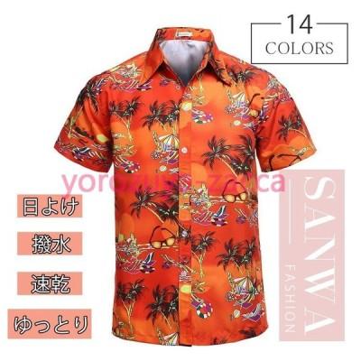 アロハシャツ メンズシャツ 春夏秋 開襟シャツ ハワイシャツ 大きいサイズ 総柄 吸汗速乾 トレンド カジュアルシャツ リゾート 父の日