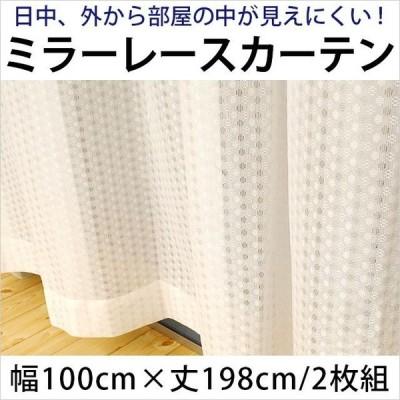ミラーレースカーテン 幅100×丈198cm 2枚組 ドット柄