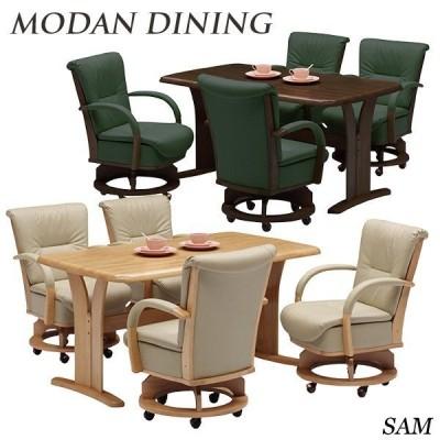 ダイニングテーブルセット 4人 150cm 5点 回転チェア 北欧 モダン