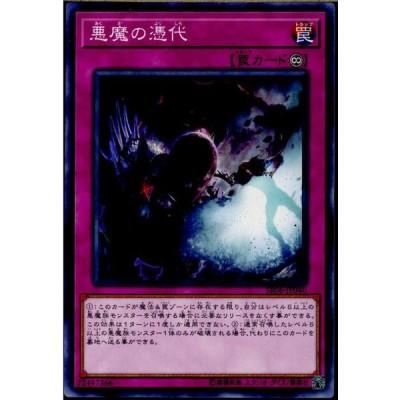 『中古即納』{TCG}遊戯王 SR06-JP040N 悪魔の憑代(20180310)