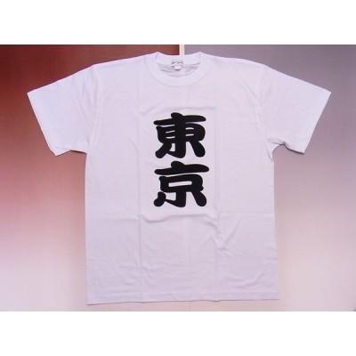 【日本のお土産】【日本のおみやげ】【ホームステイ おみやげ】【日本土産】(漢字・和柄)◆和風Tシャツ【東京】大人用(S〜LL)白地