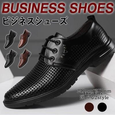 ビジネスシューズ メンズ 紳士靴 革靴 外羽根式 通気性 歩きやすい フォーマルシューズ 2style 通勤