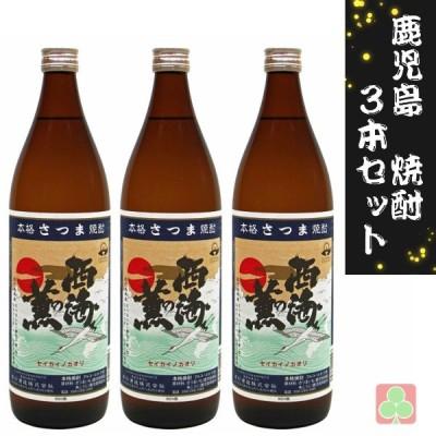 鹿児島 本場 焼酎 3本セット 原口酒造 西海の薫 25度 900ml 鹿児島 芋焼酎