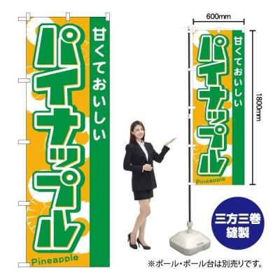 のぼり旗 パイナップル No.21282(三巻縫製 補強済み)