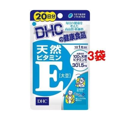 DHC 天然ビタミンE(大豆) 20日分 ( 20粒*3コセット )/ DHC サプリメント