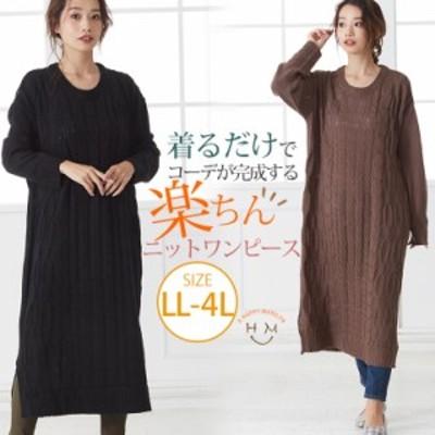 夏新作 大きいサイズ レディース ワンピース | ケーブル編み 裾スリット 長袖 ワンピース [858323]LL 3L 4L