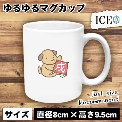 犬 おもしろ マグカップ コップ イヌ いぬ 凧と  陶器 可愛い かわいい 白 シンプル かわいい カッコイイ シュール 面白い ジョーク ゆるい プレゼント プレゼン
