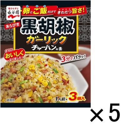 永谷園 あらびき黒胡椒ガーリックチャーハンの素 1セット(5個)