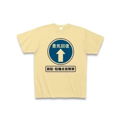 4本目の矢「景気回復標識」 Tシャツ(ナチュラル)