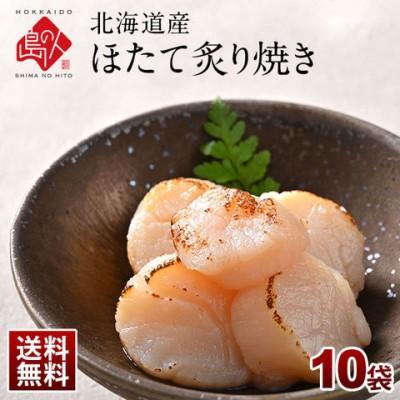 北海道産 ほたて炙り焼き 12玉×10袋 ホタテ 貝柱 おつまみ ご飯のお供【送料無料】
