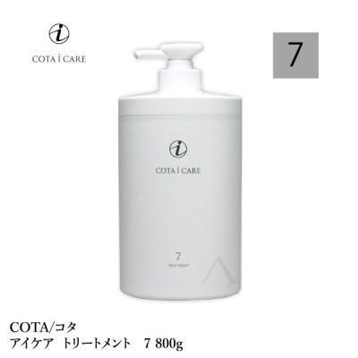 COTA/コタ アイケア トリートメント 7 800g