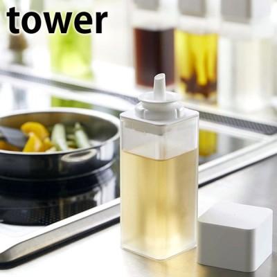 詰め替え用調味料ボトル タワー tower 250ml 調味料 4842 4843 オイルボトル 醤油ボトル おしゃれ シンプル ホワイト ブラック 山崎実業 yamazaki