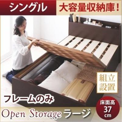 組立設置付 シングルベッド ベッドフレームのみ 深さラージ 大容量収納庫付き すのこベッド
