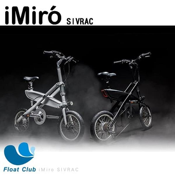 3期0利率 iMiro SIVRAC (第三代) 折疊電動輔助自行車 哲思白/倔強黑 全球最速一秒收摺
