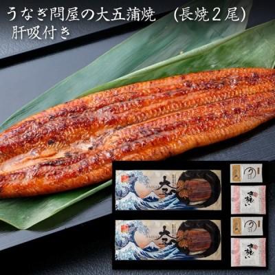 うなぎ問屋の大五蒲焼 (長焼2尾)肝吸付き・送料無料