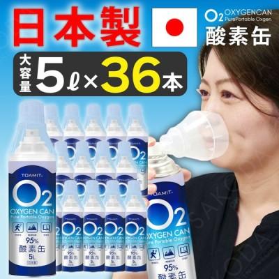 酸素缶 日本製 【36本セット】 5L 東亜産業 濃縮酸素 家庭用 携帯酸素スプレー 酸素ボンベ 高濃度酸素 携帯 酸素吸入器 携帯酸素缶 登山 IT WEB限定