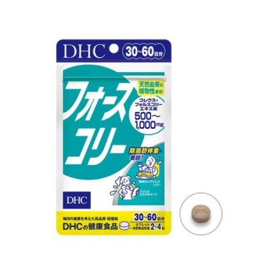 DHC フォースコリータブレット 30日分