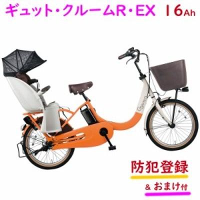 ギュット・クルームR・EX BE-ELRE03K オレンジ×グレー 20インチ