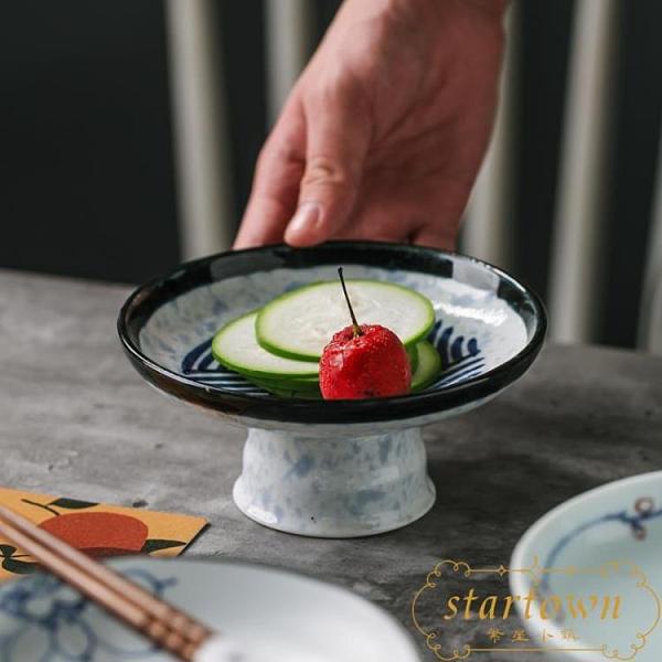 陶瓷高腳碟水果盤復古供盤干果點心盤高足茶點盤【繁星小鎮】