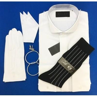 ウィングカラーシャツ ダブルカフス/ちょっとグレードアップ&必須小物5点セット/3営業日以内発送/タキシード・モーニングシャツ
