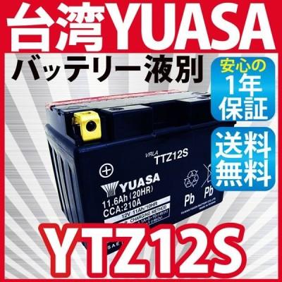 バイク バッテリー YTZ12S YUASA 液別 台湾ユアサ バッテリー 長寿命 長期保管も可能 台湾 yuasa(互換:TTZ12S FTZ12S DTZ12S-BS )  1年保証