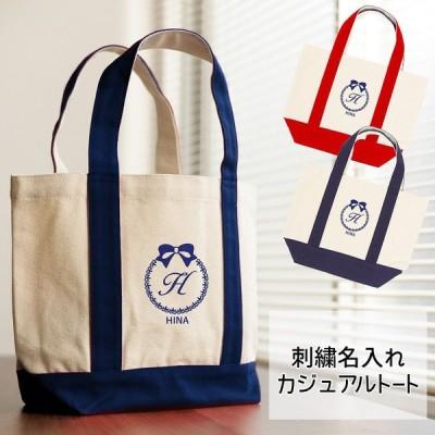 キャンバストート 名入れ カジュアルバッグ 【りぼん】カラー2色×刺繍色15色で自分だけのオリジナルバッグ 普段使いにぴったり