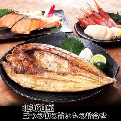 北海道産三つの海の旨いもの詰合せ 詰め合わせ セット 法華 ホッケ ほっけ 海老 えび エビ ホタテ ほたて 帆立 さけ サケ 鮭 特需