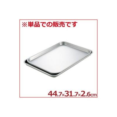 アカオアルミ ケーキ盆 大大 41.7×30.7×2.5cm トレイ 浅い シンプル