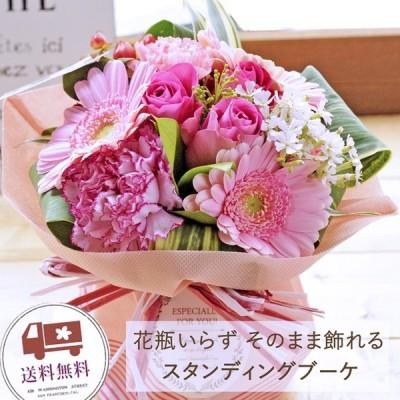 ギフト お祝い 即日発送 あすつく 花 そのまま飾れるお花 旬のおまかせスタンディングブーケ フラワーギフト 誕生日 プレゼント