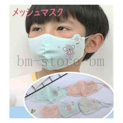 2020新作子供マスクキッズマスク立体3D冷感マスク2~8歳通気性風邪花粉対策ピッタ洗える可愛い子供用マスクメッシュマスク夏用