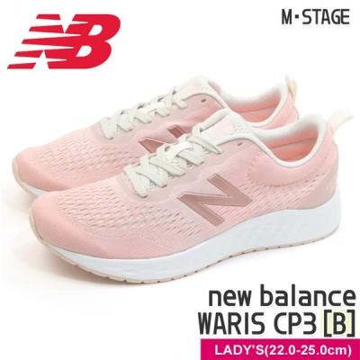 ニューバランス レディース new balance NB FRESH FOAM ARISHI W CP3 PINK 幅:B ローカット スニーカー ピンク 人気カラー ランニング